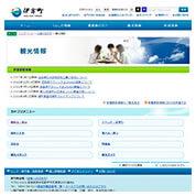 伊方町公式ホームページ 観光情報